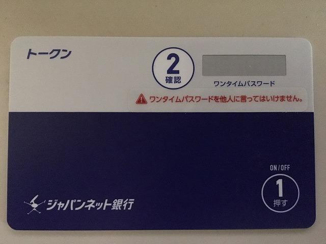 ジャパンネット銀行トークンの画像