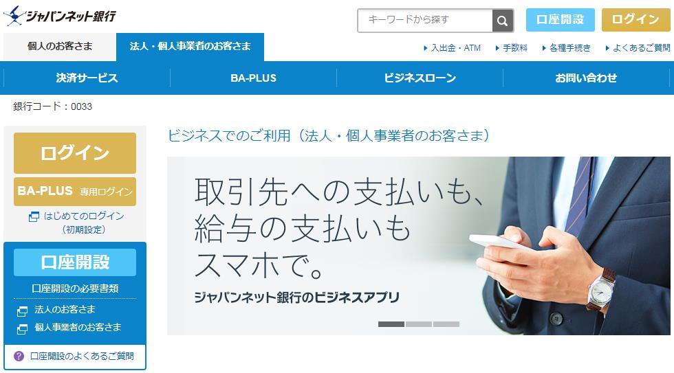 ジャパンネット銀行の画像